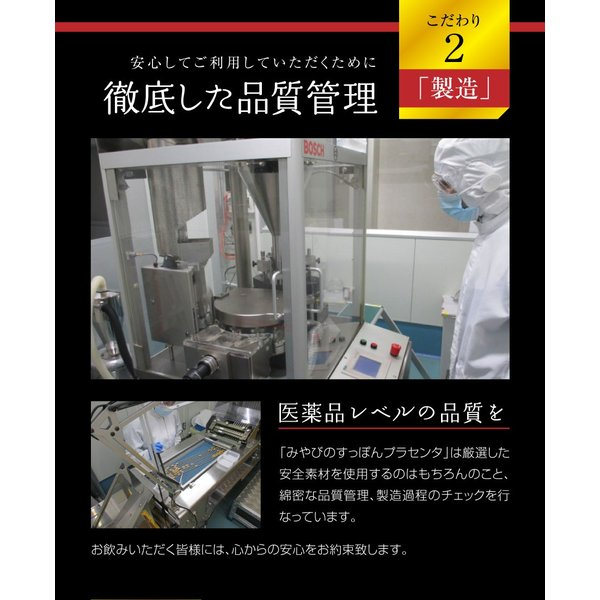 みやびの すっぽん プラセンタ さらに-sarani-|miyabi-store|13