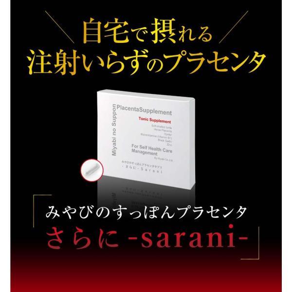 みやびの すっぽん プラセンタ さらに-sarani-|miyabi-store|17