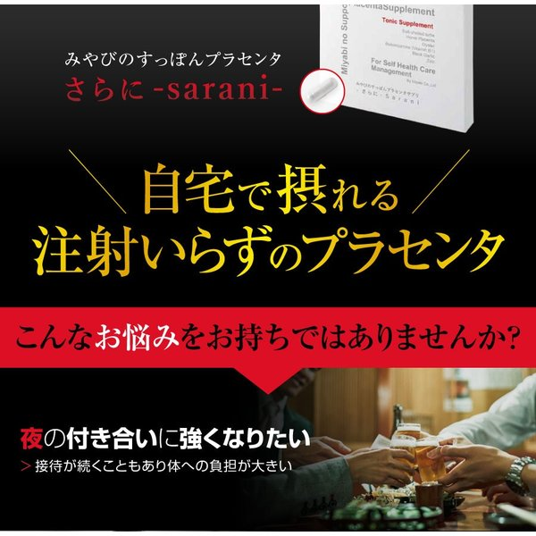 みやびの すっぽん プラセンタ さらに-sarani-|miyabi-store|03