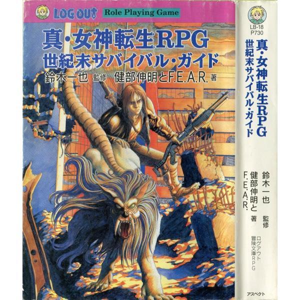 TRPG関連本】 真・女神転生RPG ...
