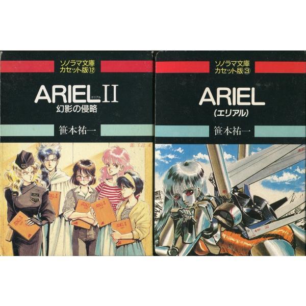 カセットブック】 ARIEL-エリア...