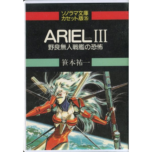 【カセットブック】 ARIEL-エリアル- 1〜3 全3巻セット / 笹本雄一|miyabiya|02