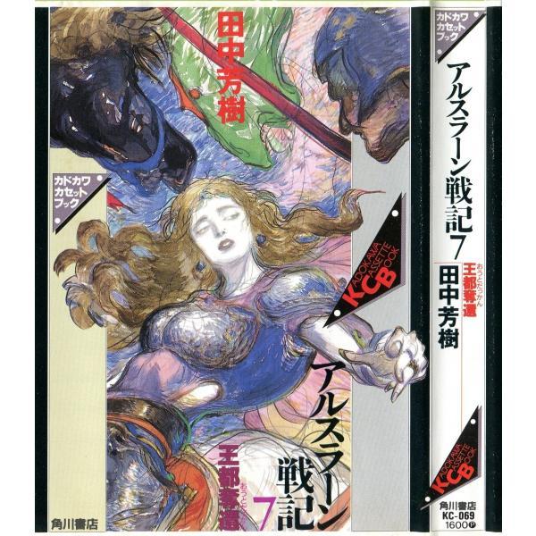 【カセットブック】 アルスラーン戦記1〜7 第1部全巻セット|miyabiya|04