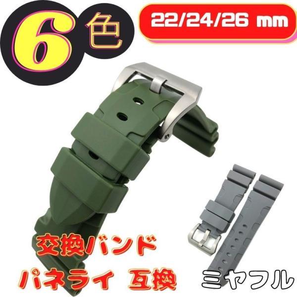 パネライ交換用腕時計バンドラバーベルト22mm24mm26mm