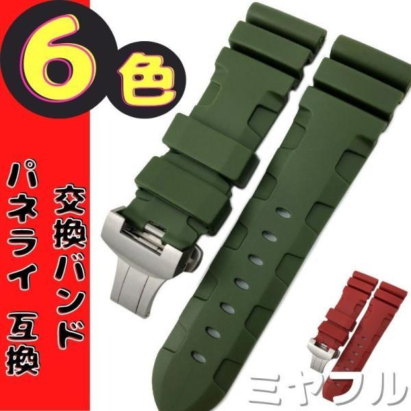 パネライ交換用ラバーベルト腕時計バンドバタフライクラスプ22mm24mm26mm
