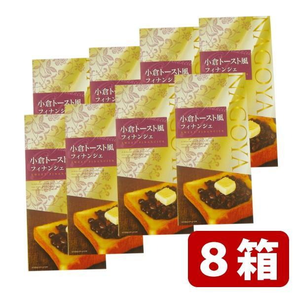 【まとめ買い割引・送料無料】小倉トースト風 フィナンシェ 10個入 8箱セット