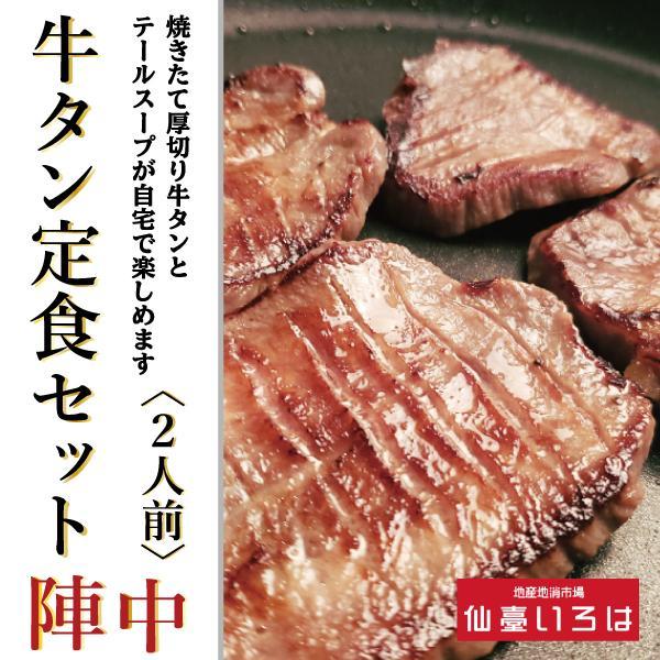 焼肉 牛タン 定食 厚切り ギフト セット テールスープ 陣中 仙臺いろは|miyagi-chisanchisho