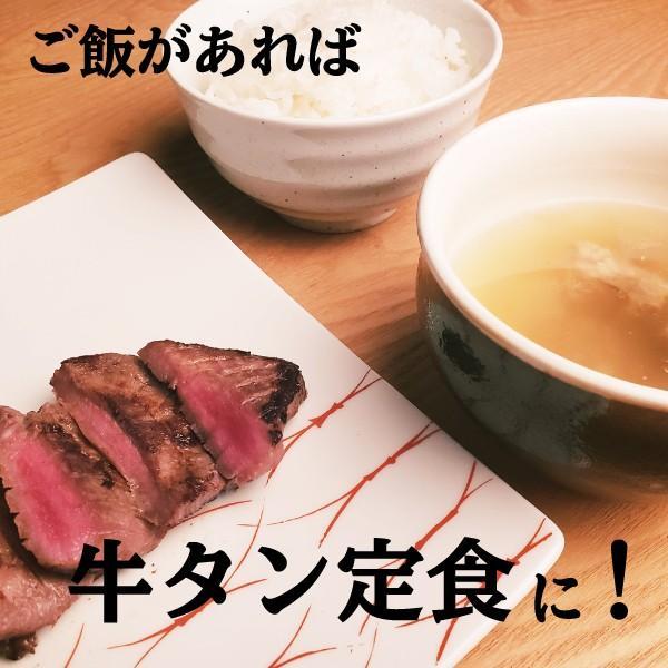 焼肉 牛タン 定食 厚切り ギフト セット テールスープ 陣中 仙臺いろは|miyagi-chisanchisho|02