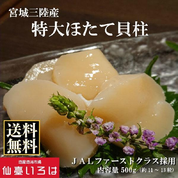 冷凍特大ほたて 500g 宮城県産 刺身用 JALファーストクラス採用 大粒帆立 貝柱 ホタテ お取り寄せ
