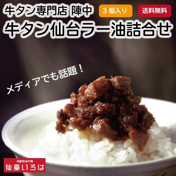 【送料無料】【具の九割が牛タン】仙台ラー油 3個セット(ギフト箱入り)|miyagi-chisanchisho