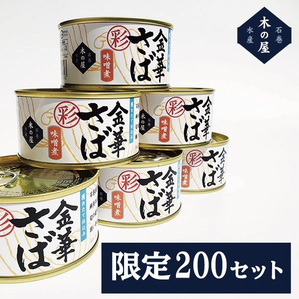 缶詰 さば 味噌煮 彩 木の屋 送料無料 金華さば 6缶 セット 仙臺いろは お取り寄せ