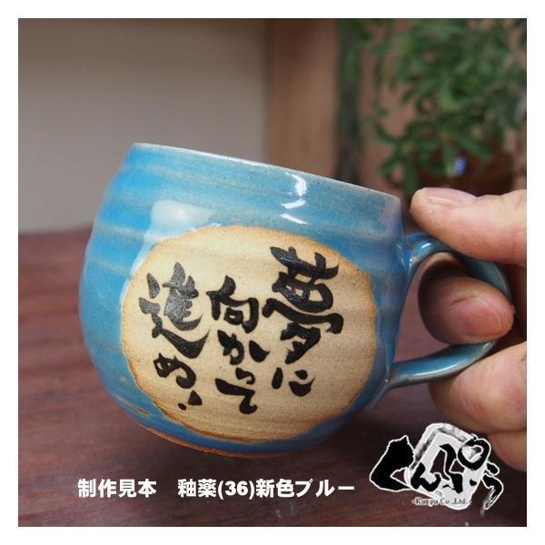 【だるまマグカップ】名入れギフトオーダーメイド陶器。お名前、応援や激励や感謝のメッセージを筆入れしご指定色で焼き上げます。|miyagi-kunpu|03
