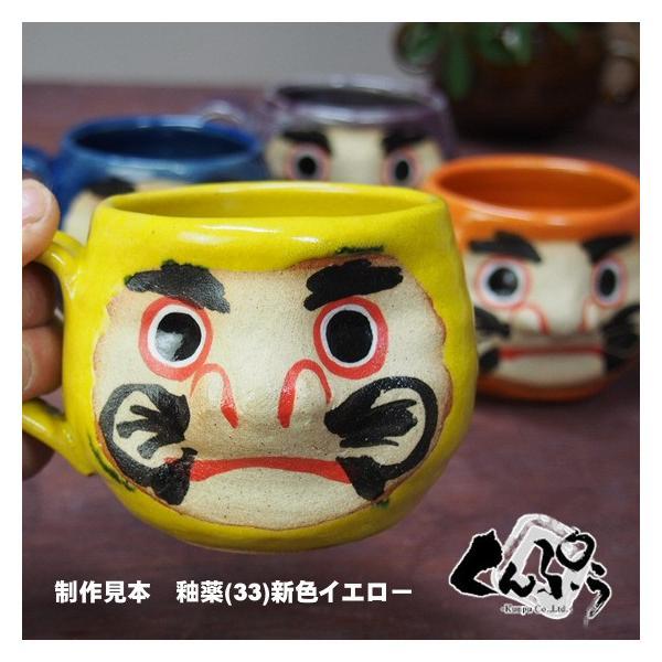 【だるまマグカップ】名入れギフトオーダーメイド陶器。お名前、応援や激励や感謝のメッセージを筆入れしご指定色で焼き上げます。|miyagi-kunpu|04