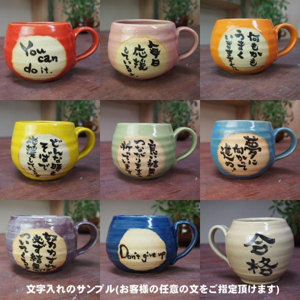 【だるまマグカップ】名入れギフトオーダーメイド陶器。お名前、応援や激励や感謝のメッセージを筆入れしご指定色で焼き上げます。|miyagi-kunpu|05