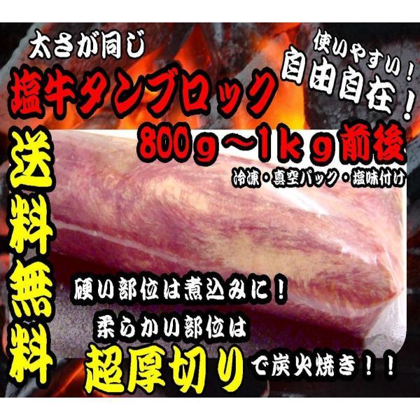 牛タン ブロック 厚切り 約800g〜1kg前後 タン先除去済み(塩味付き)