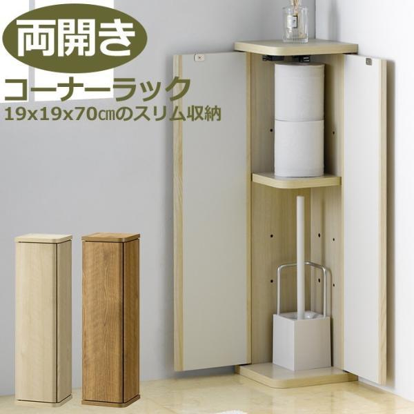 トイレラック コーナー おしゃれ スリム 木製 玄関収納|miyaguchi