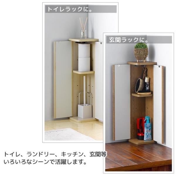 トイレラック コーナー おしゃれ スリム 木製 玄関収納|miyaguchi|03