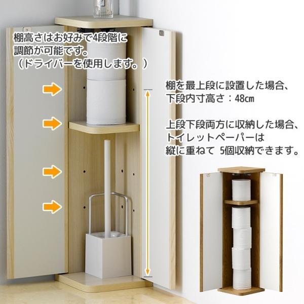 トイレラック コーナー おしゃれ スリム 木製 玄関収納|miyaguchi|04