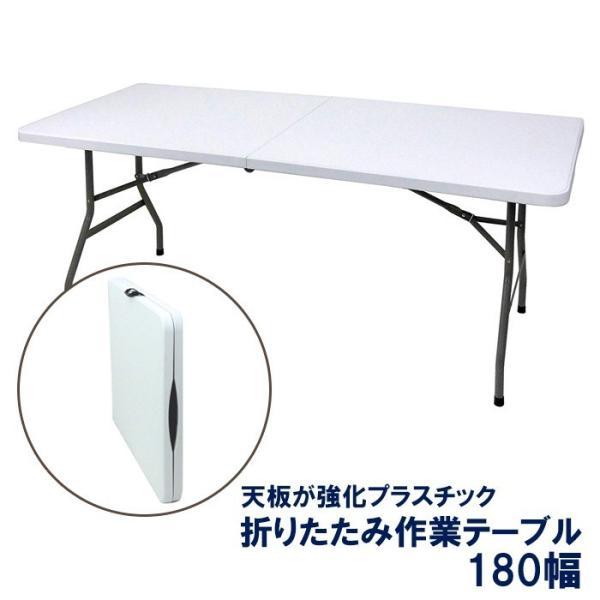 折りたたみテーブル 作業台 屋外 強化プラスチック 幅180