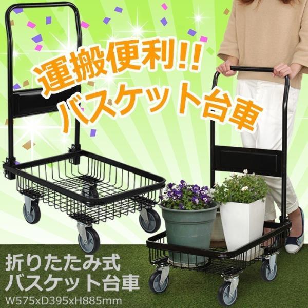 折りたたみ式台車 バスケット カート 運搬車 miyaguchi