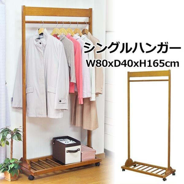 コートハンガー キャスター付き 幅80 ハンガーラック 送料無料|miyaguchi