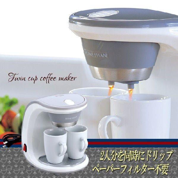 コーヒーメーカー 2カップ ペーパーフィルター不要 値下げ|miyaguchi