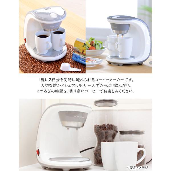 コーヒーメーカー 2カップ ペーパーフィルター不要 値下げ|miyaguchi|02