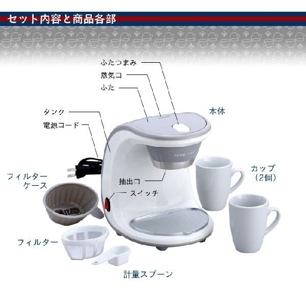 コーヒーメーカー 2カップ ペーパーフィルター不要 値下げ|miyaguchi|03