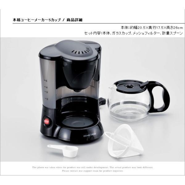 コーヒーメーカー ドリップ 保温 5カップ|miyaguchi|05