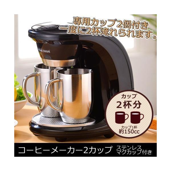 コーヒーメーカー 2カップ フィルター不要 ステンレスマグカップ付き|miyaguchi