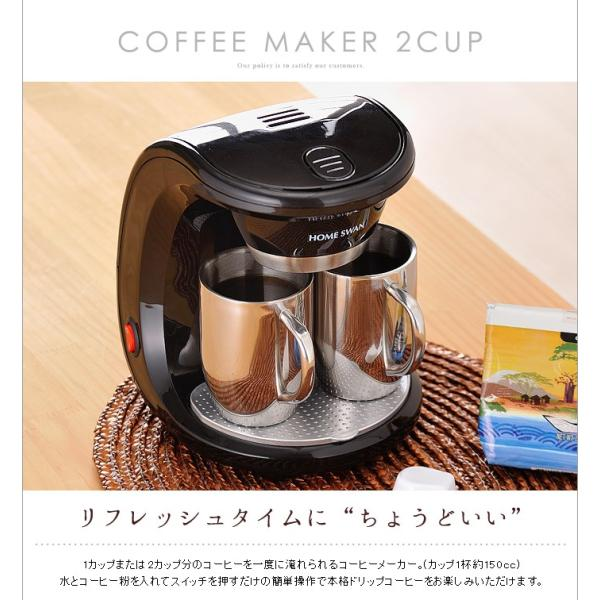 コーヒーメーカー 2カップ フィルター不要 ステンレスマグカップ付き|miyaguchi|03