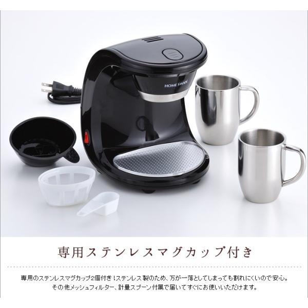 コーヒーメーカー 2カップ フィルター不要 ステンレスマグカップ付き|miyaguchi|04