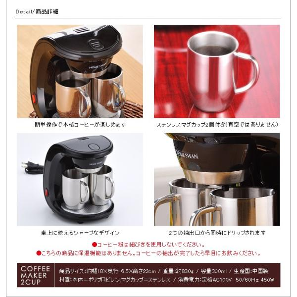 コーヒーメーカー 2カップ フィルター不要 ステンレスマグカップ付き|miyaguchi|06