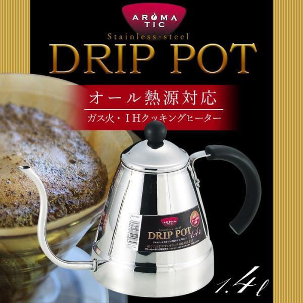 ドリップポット コーヒー ドリップ IH対応 ポット ステンレス製 1.4L|miyaguchi