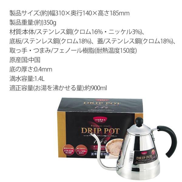 ドリップポット コーヒー ドリップ IH対応 ポット ステンレス製 1.4L|miyaguchi|02
