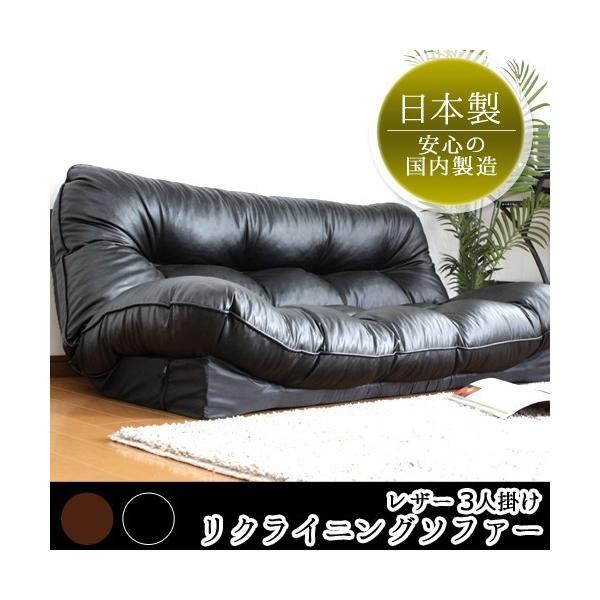 ローソファー 3人掛け リクライニング / 三人掛け リクライニングソファー|miyaguchi