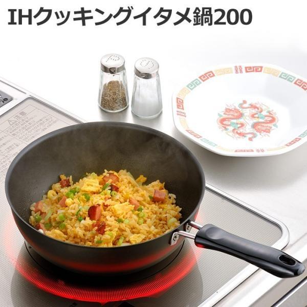 フライパン いため鍋 20cm IH対応 鉄鍋 深型 miyaguchi