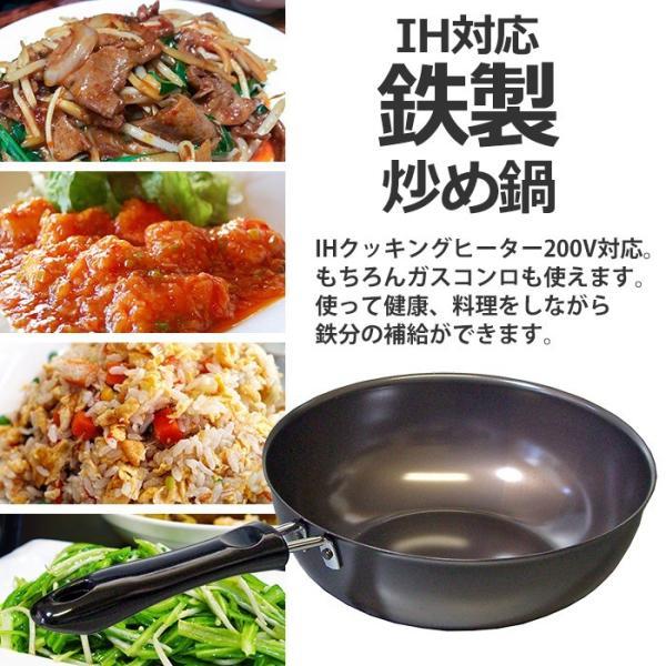 フライパン いため鍋 20cm IH対応 鉄鍋 深型 miyaguchi 02