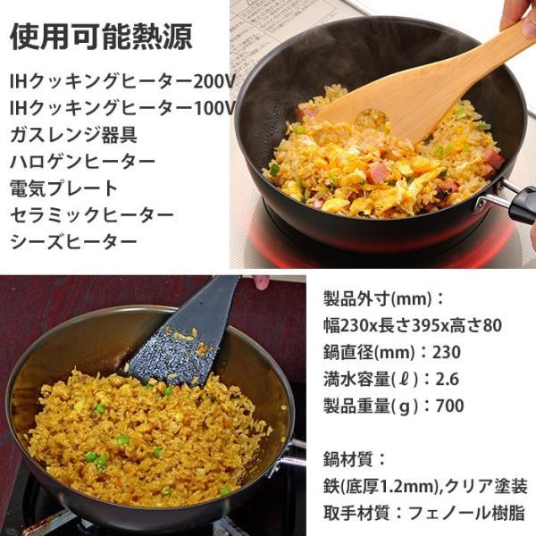 フライパン いため鍋 20cm IH対応 鉄鍋 深型 miyaguchi 03