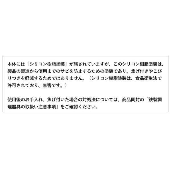 フライパン いため鍋 20cm IH対応 鉄鍋 深型 miyaguchi 07