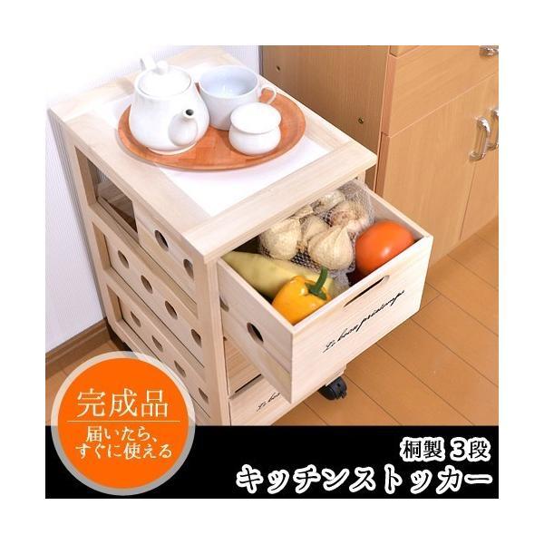 キッチンストッカー 桐 収納ストッカー キャスター付き キッチン収納  / キッチンストッカー3段|miyaguchi