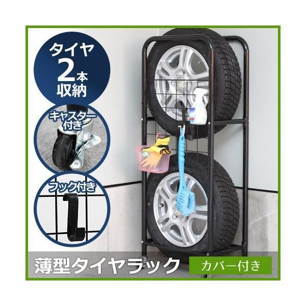 タイヤラック スリム 2本 カバー付き 2段 縦置き タイヤ収納 キャスター付き