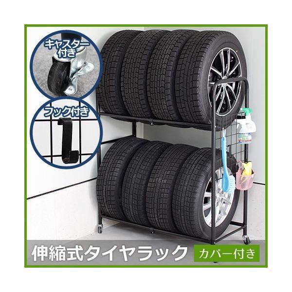 伸縮式タイヤラック(カバー付)/ タイヤ収納 8本 4本 車種 対応 縦 2段 軽 miyaguchi