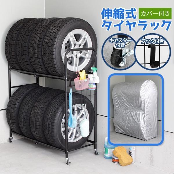 伸縮式タイヤラック(カバー付)/ タイヤ収納 8本 4本 車種 対応 縦 2段 軽 miyaguchi 02