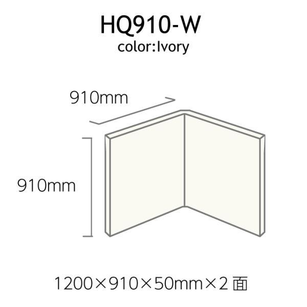 VERY-Q HQ910-W[吸音2面パネルアイボリー]【在庫限りで販売終了】|miyaji-onlineshop|02