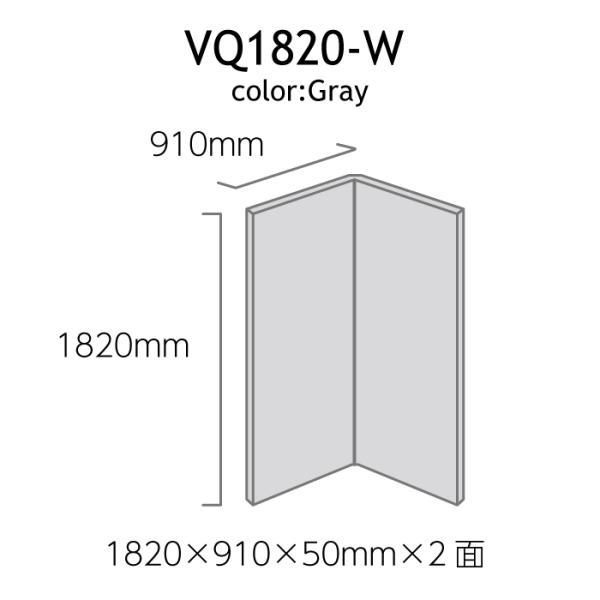 VERY-Q VQ1820-W[吸音2面パネルグレー]|miyaji-onlineshop|02