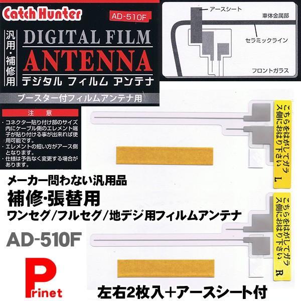 エレメント補修用フィルムアンテナ カーアンテナ 補修用 左右2枚入+アースシート付 機種を問わない汎用品 AD-510F 日本製|miyako-kyoto
