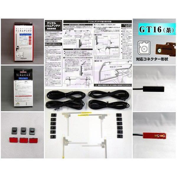 地上波デジタル用 4チューナー用 フィルムアンテナ L型4枚 ブースター内蔵4mコードセット GT16端子 AQ-7202|miyako-kyoto
