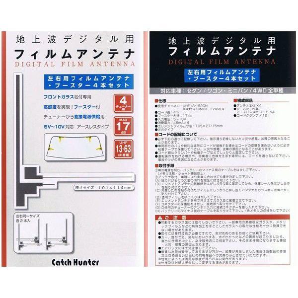 地上波デジタル用 4チューナー用 フィルムアンテナ L型4枚 ブースター内蔵4mコードセット GT16端子 AQ-7202|miyako-kyoto|02