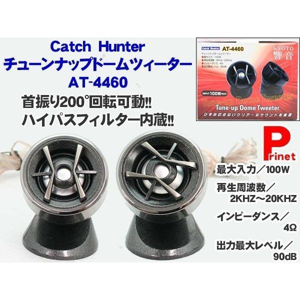 【車用】:カーナビ、カーAV:スピーカー・ツィーター